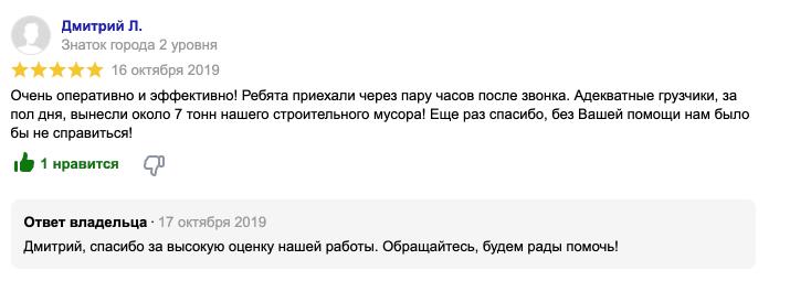 Отзыв Дмитрия о вывозе мусора ПУХТО от компании Увозов