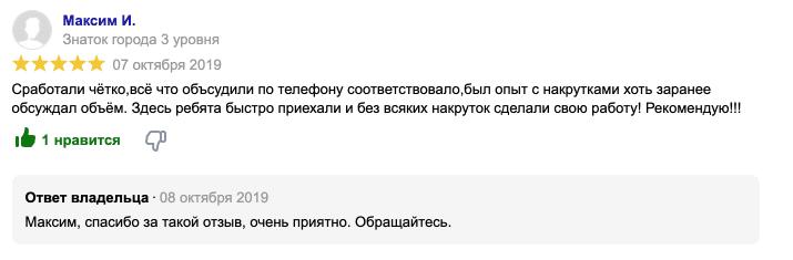 Отзыв Максима о вывозе мусора ПУХТО от компании Увозов