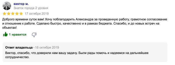 Отзыв Виктора о вывозе мусора ПУХТО от компании Увозов