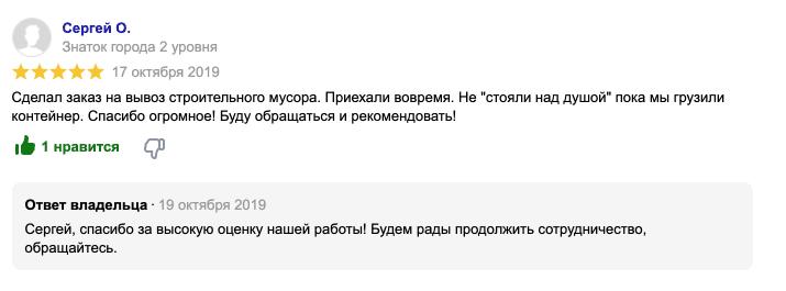 Отзыв Сергея о вывозе мусора ПУХТО от компании Увозов