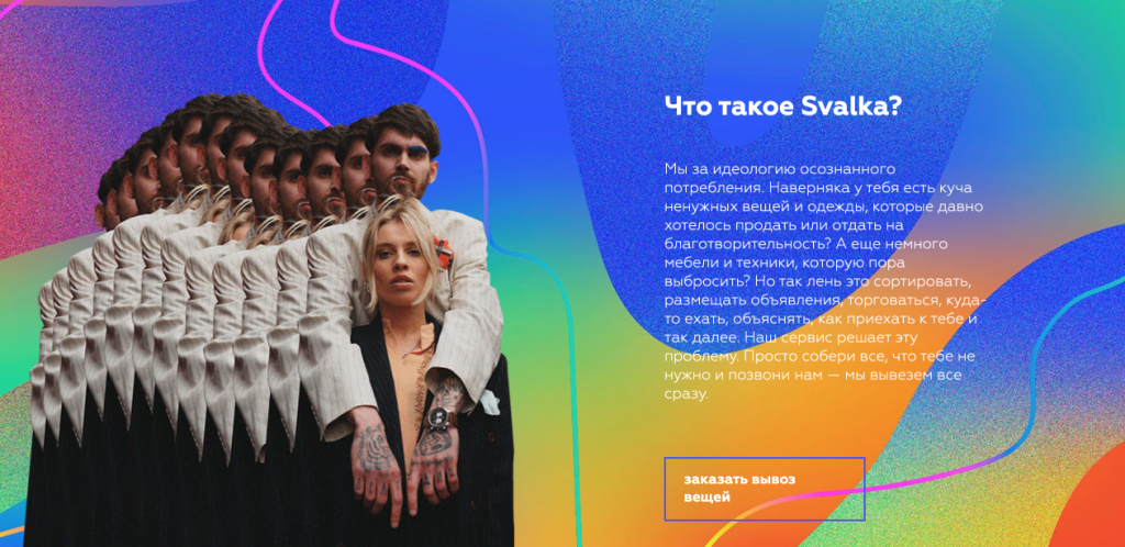 Что такое Svalka?