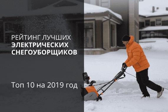 Рейтинг лучших электрических снегоуборщиков
