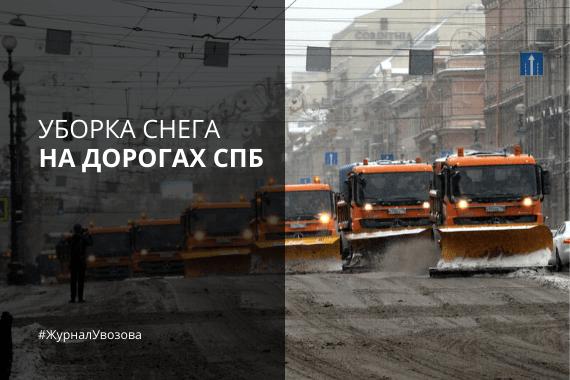Уборка снега на дорогах СПб