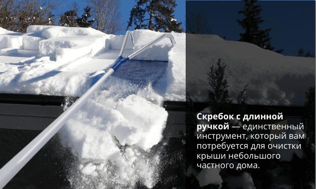 скребок с длинной ручкой дляочистки крыши от снега