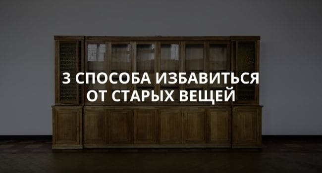 утилизация старой мебели бесплатно