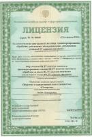 Лицензия на сбор, транспортирование, обработку и утилизацию отходов III, IV классов опасности