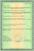 Второй лист лицензии на сбор, транспортирование, обработку и утилизацию отходов III, IV классов опасности