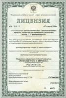 Лицензия на вывоз мусора IV класса опасности