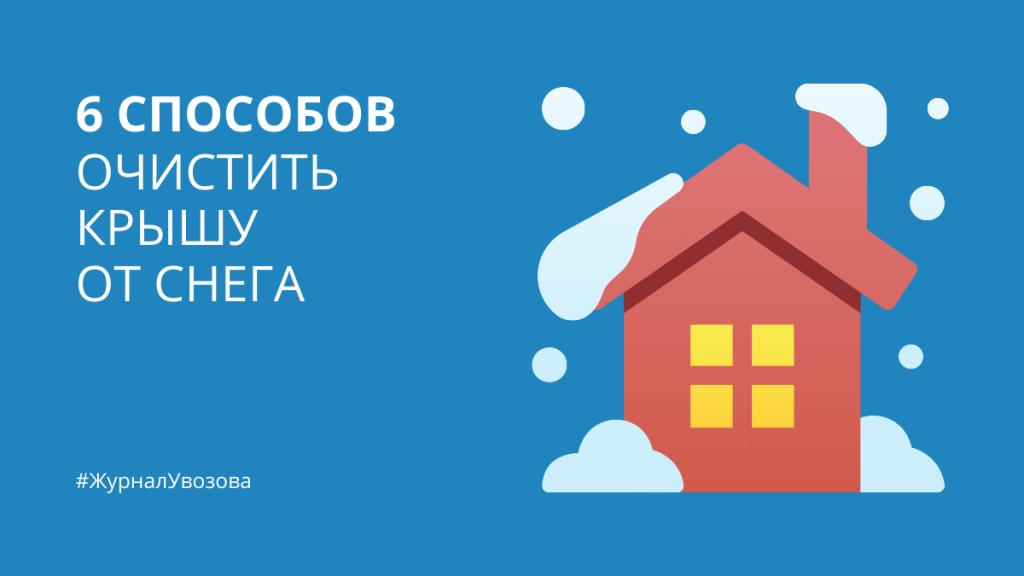 6 способовочистить крышу от снега картинка