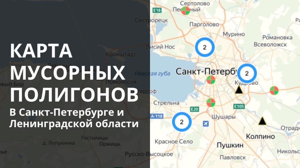 Карта мусорных полигонов СПб и ЛО