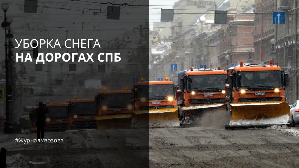 Уборка снега на дорогах СПб картинка
