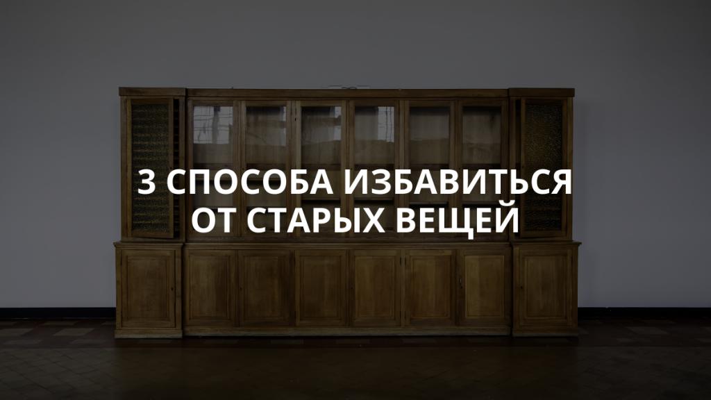 утилизация старой мебели бесплатно картинка