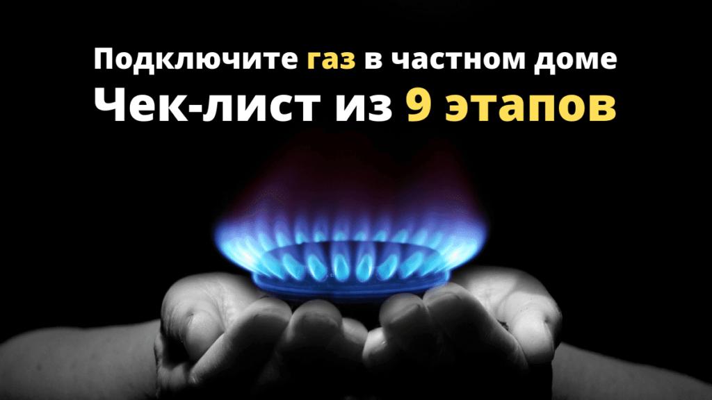 как подключить газ в частном доме картинка