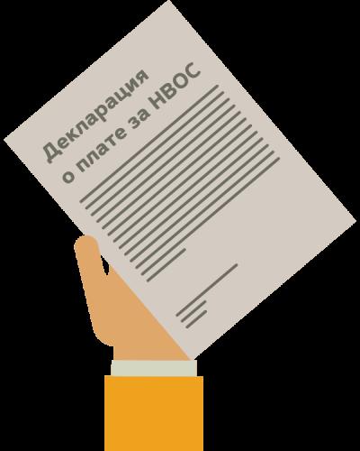 Расчёт платы за негативное воздействие на окружающую среду (НВОС) иллюстрация документа с рукой для сайта uvozov.ru